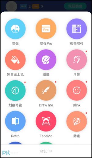 Remini照片強化App2