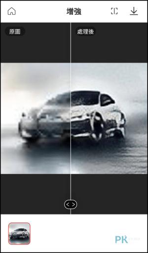 Remini照片強化App5
