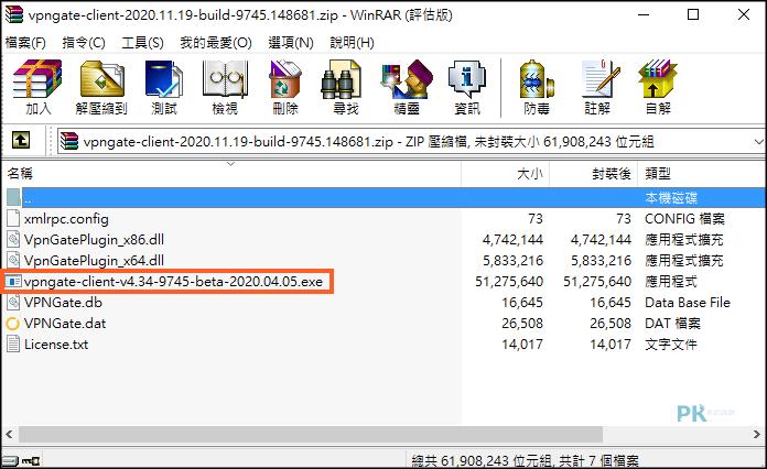VPN-Gate電腦VPN工具1
