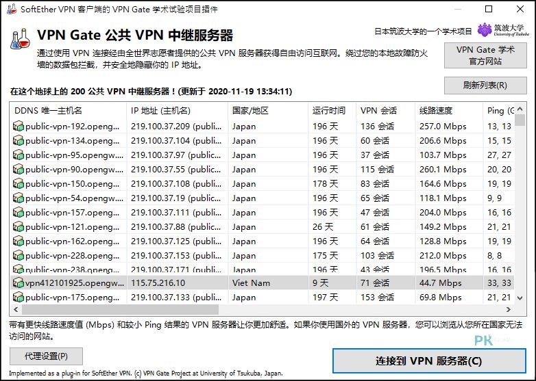VPN-Gate電腦VPN工具4