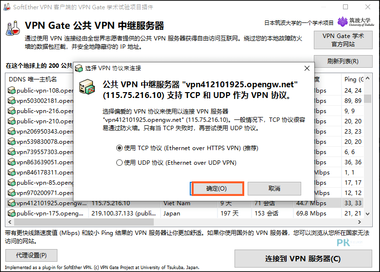 VPN-Gate電腦VPN工具5