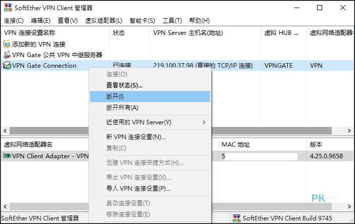 VPN-Gate電腦VPN工具6
