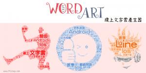 免費線上製作文字雲-可自訂形狀、中文字體,還能用文字填滿照片哦!World Art