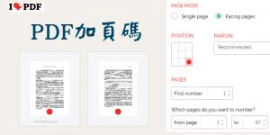 免安裝!線上PDF加入頁碼,可選擇首頁不加頁碼、開始數字和頁碼位置。iLovePDF