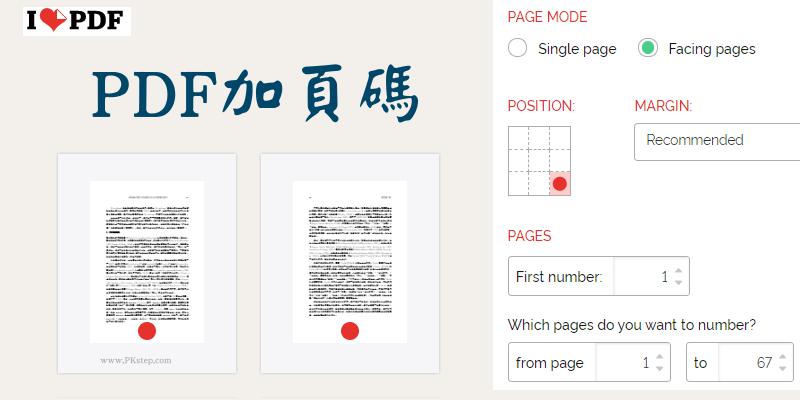 pdf線上加頁碼