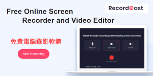 Recordcast電腦螢幕/遊戲錄影軟體,免安裝!免費使用!內建影片編輯器。