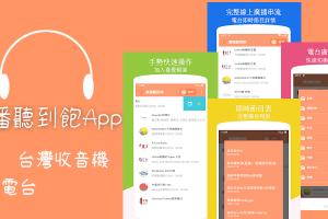廣播聽到飽App-好用的手機收音機,台灣廣播電台線上收聽。(Android、iOS)