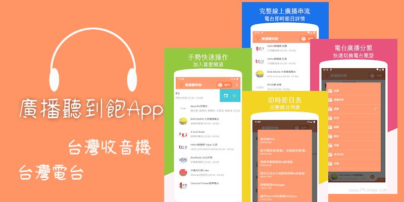 廣播聽到飽App
