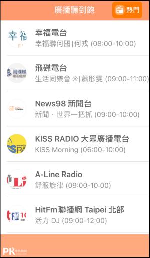 廣播聽到飽App2