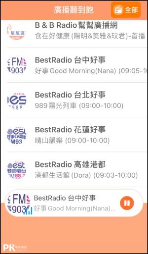 廣播聽到飽App4