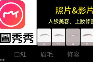 影片也能後製修臉!美圖秀秀App-臉部上妝、人像美容、美膚、加濾鏡。(Android、iOS)