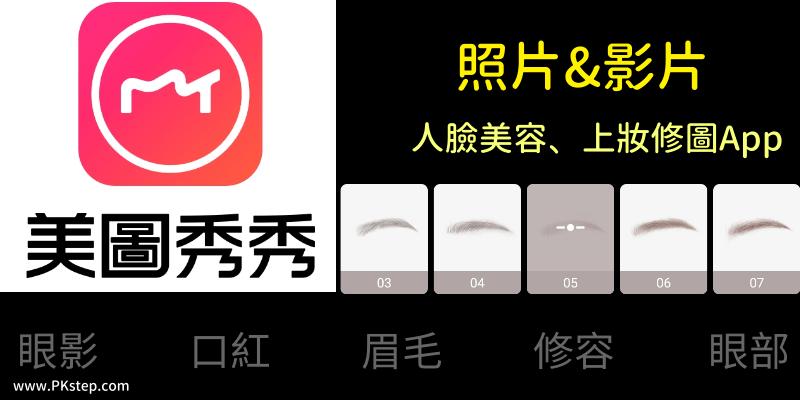 美圖秀秀-照片影片後製美容App