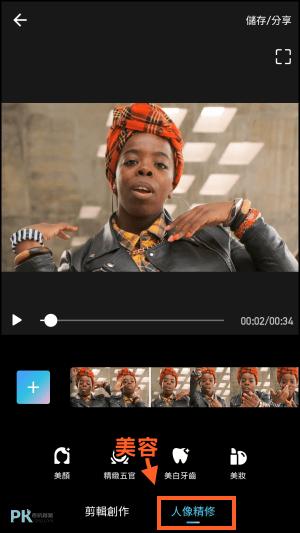 美圖秀秀-照片影片後製美容App8