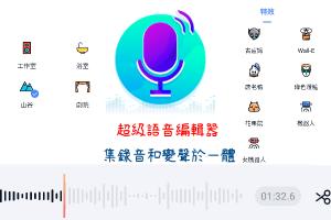 超級語音編輯器App-錄音變聲&音樂變音器!可將變過的聲音傳送到LINE或其他語音訊息。(Android)