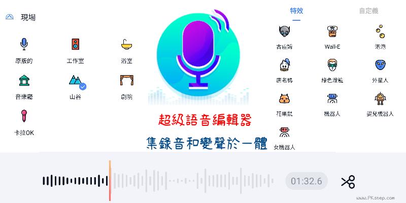 語音編輯器-變音App