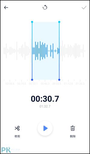 語音編輯器-變音App5