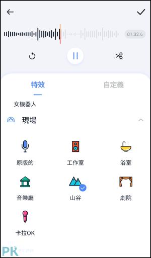 語音編輯器-變音App9