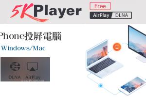 iPhone手機投屏到電腦!免App,把手機的螢幕畫面投射到電腦(教學)。Windows、Mac