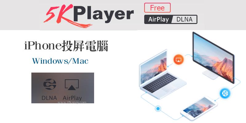 5KPlayer電腦AirPlay接收器