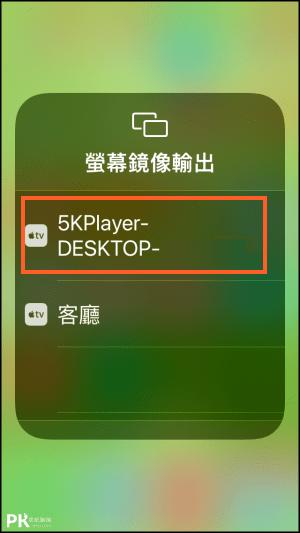 5KPlayer電腦AirPlay接收器2
