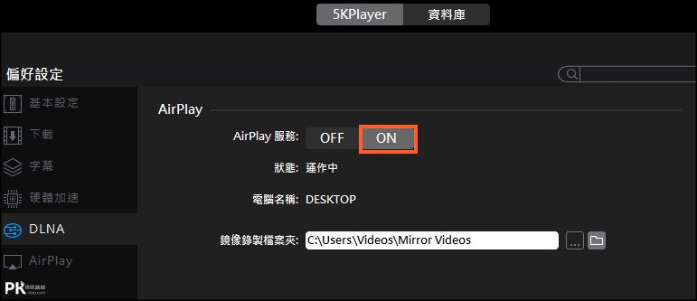 5KPlayer電腦AirPlay接收器6_