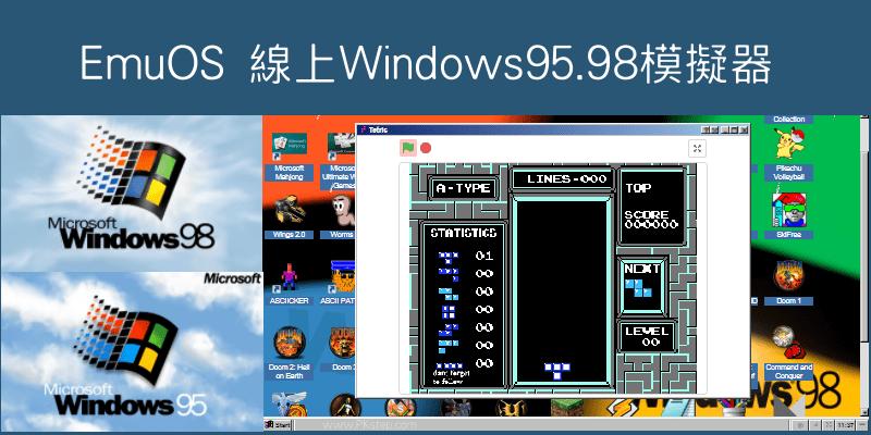 EmuOS線上Windows5模擬器