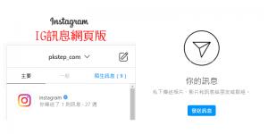 IG訊息電腦版-現在可在網頁上用Instagram聊天室回覆訊息啦!免安裝,官方新功能。