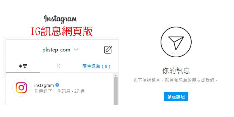 IG訊息電腦版