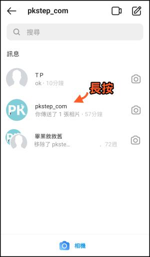 Instagram刪除聊天室訊息2