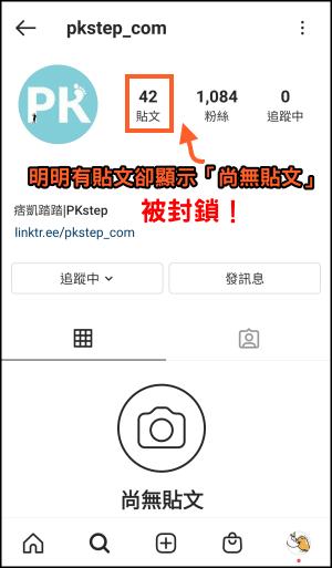 Instagram被封鎖了嗎1
