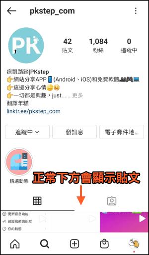 Instagram被封鎖了嗎2