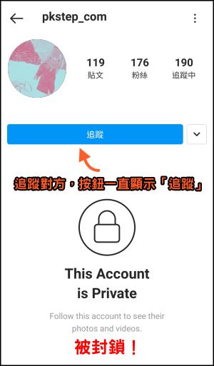 Instagram被封鎖了嗎3