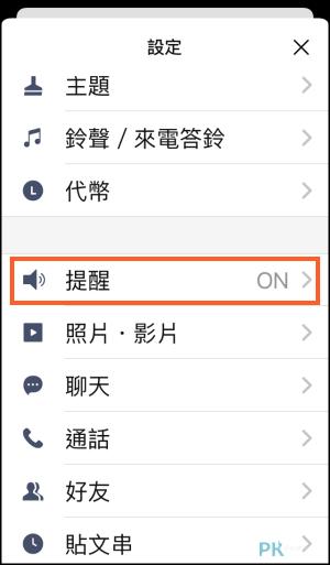 LINE提示音更改教學_IOS2