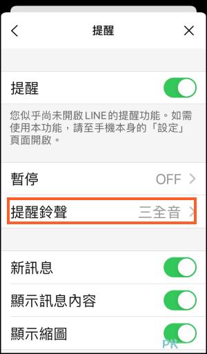 LINE提示音更改教學_IOS3