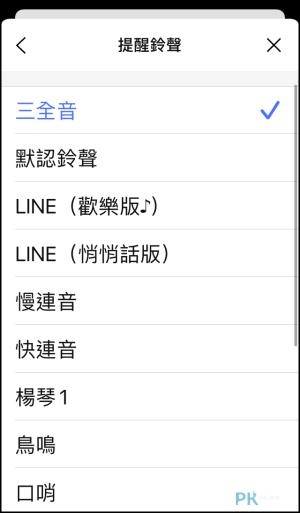 LINE提示音更改教學_IOS4