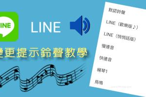 2021最新!LINE通知音效變更教學-可自訂想要的提醒鈴聲(鳥叫聲、LINE歡樂版、悄悄話、口哨…)。Android、iOS