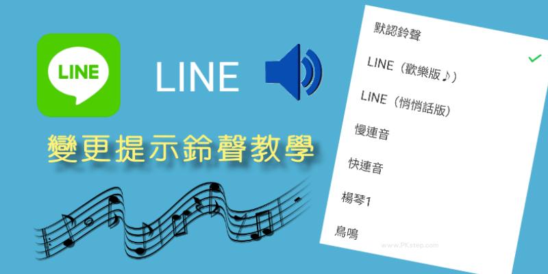 LINE提示音更改教學_IOS_ANDROID