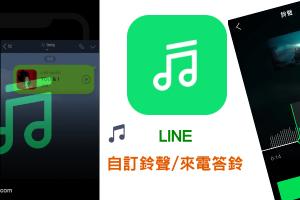 LINE設定「鈴聲」和「來電答鈴」教學!好友打語音或視訊給你時,可以聽到你想播放的音樂!