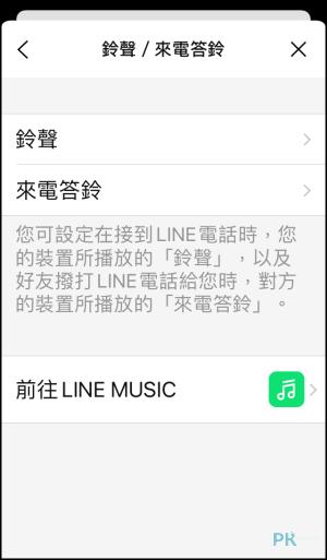 LINE自訂鈴聲和來電答鈴5