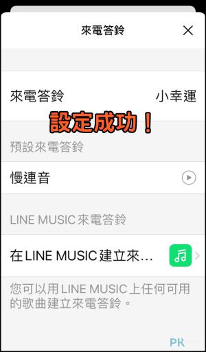 LINE自訂鈴聲和來電答鈴8