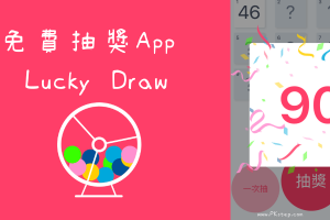 免費抽獎App-玩遊戲、尾牙活動,就用手機抽獎程式,隨機抽出中獎者!Lucky Draw(iOS)