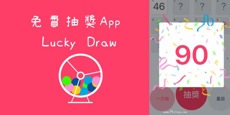 Lucky-Draw免費抽獎App