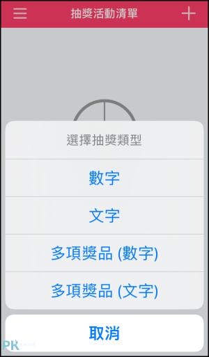 Lucky-Draw免費抽獎App2