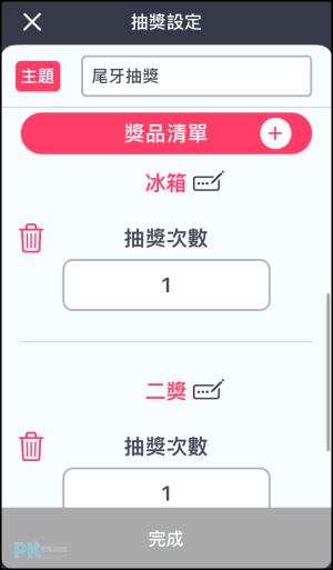 Lucky-Draw免費抽獎App3