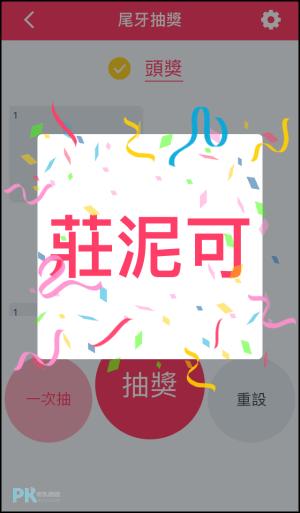 Lucky-Draw免費抽獎App4