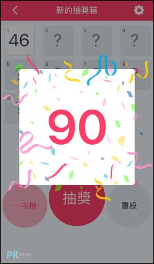 Lucky-Draw免費抽獎App6