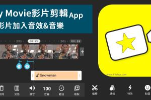 My Movie影片加入音效&配音和背景音樂App,免費高清匯出無浮水印。(Android)