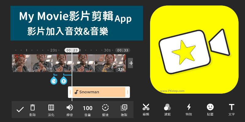My-Movie影片加入音效配音和音樂App