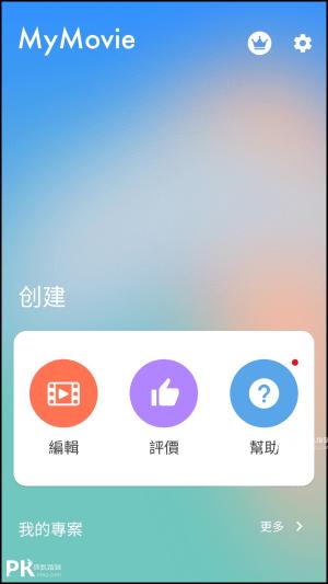 My-Movie影片加入音效配音和音樂App1