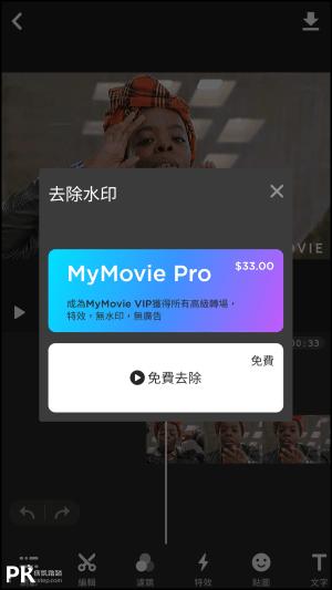 My-Movie影片加入音效配音和音樂App4